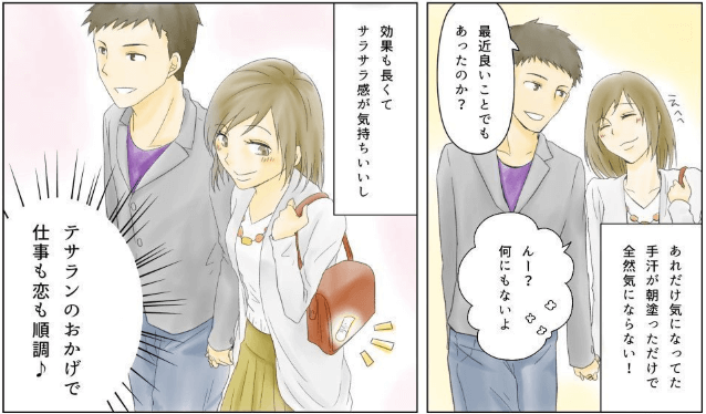 テサランの漫画